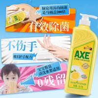axe斧头牌柠檬洗洁精1.18kg*2瓶去油护肤家庭装家用大桶果蔬除菌