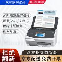 富士通(Fujitsu)ScanSnap ix1500高速高清彩色双面自动进纸WIFI无线A4扫描仪 标配