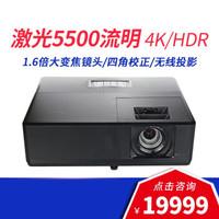 奥图码(Optoma)YSF8276全高清5500流明 激光投影仪 支持HDR 支持4K 1080P YSF8276 标配(5500流明激光 4K硬解)