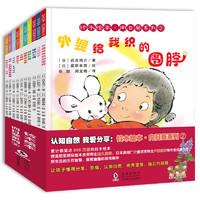 《铃木绘本向日葵系列》套装10册