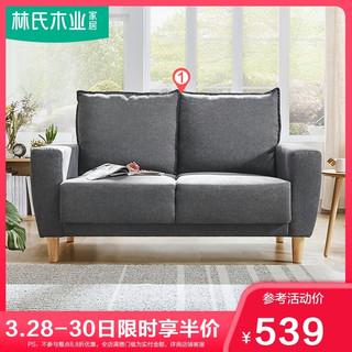 林氏木业 LS075SF6  简约现代布艺沙发  双人位