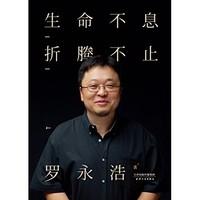 《生命不息,折騰不止》Kindle電子書