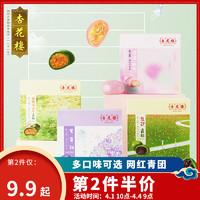 杏花楼上海老字号 网红青团豆沙紫薯糯米团子糕点零食礼盒280g *2件