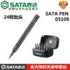 世达工具SATA PEN微型小螺丝刀24合1多功能组套装拆机精密多批头05108笔形