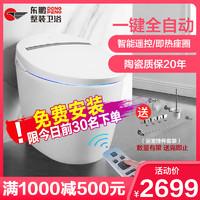 东鹏卫浴(DONG PENG)洁具马桶智能马桶一体机 电动马桶 全自动烘干妇洗智能坐便器 智能马桶小户型连体马桶卫浴套装