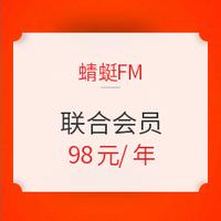 促销活动 : 蜻蜓FM超级会员年卡+芒果会员年卡
