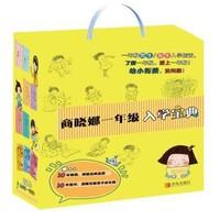 京东PLUS会员、PLUS会员:《商晓娜一年级入学宝典礼盒》(全9册 附赠文具套装)