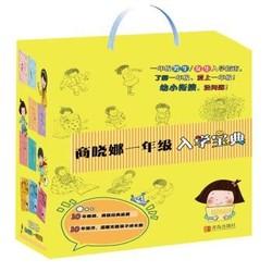 《商晓娜一年级入学宝典礼盒》(全9册 附赠文具套装)