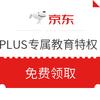 京东PLUS会员、优惠券码 : 京东 PLUS专属教育特权 爆款课程礼包