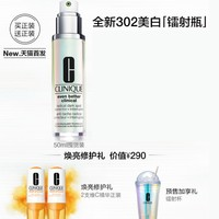 CLINIQUE 倩碧 302美白镭射瓶精华液 30ml