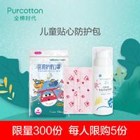 全棉时代 儿童护理口罩免洗手凝胶防护组合