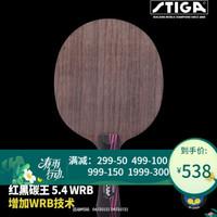 正品STIGA斯帝卡斯蒂卡乒乓球底板红碳素乒乓球拍空心 5.4 WRB 直柄(PENHOLDER)直拍短柄