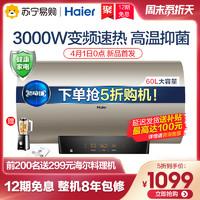 海尔统帅P3热水器电家用60升速热变频储水卫生间洗澡