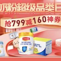 苏宁易购 奶粉超级品类日