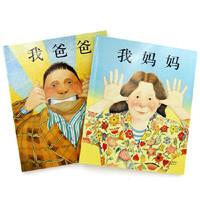 我爸爸+我妈妈(全2册)——清华附小推荐经典儿童绘本 !(启发童书馆出品)