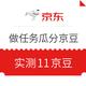 移动专享:京东 手机换新狂欢城 瓜分京豆 实测11京豆