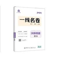 《曲一线 一线名卷 理综 5年高考真题》(含2015-2019年高考真题)2020版