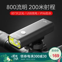 加雪龍(GaCIROn)自行車燈前燈山地車燈夜間騎行手電筒裝備配件強光800流明 V9C-800