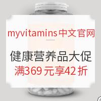 海淘活动:myvitamins中文官网 健康营养品大促