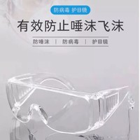 护目镜防飞沫唾沫传播防风 保护眼睛 防风沙 现货速发 *3件