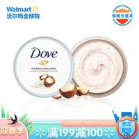 多芬(Dove)冰激凌身体磨砂膏 夏威夷果米浆风味 温和去角质去鸡皮 298g *2件 +凑单品