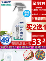 威宝浴室EX清洁剂去水垢清除剂不锈钢水龙头玻璃水渍浴缸瓷砖清洗