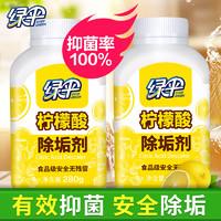 绿伞柠檬酸除垢剂280g*2瓶食品级电水壶去除水垢清洁剂有效抑菌 *2件