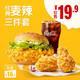 麦当劳 超值麦辣三件套优惠电子券 单次券 19.9元
