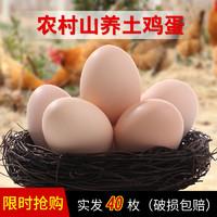 鸡蛋农家散养新鲜农村自养40枚