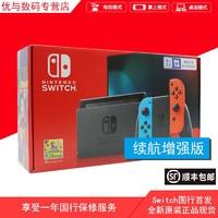 Nintendo Switch 任天堂家用游戏机续航版增强版 国行Switch游戏机