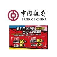 限江苏地区 中国银行  美食/百货特惠