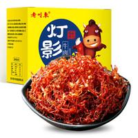 老川东 牛肉干小吃零食 灯影牛肉丝五香味13g*20袋 *8件