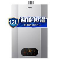 VATTI 华帝 i12050-12 12升 燃气热水器