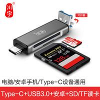 川宇USB-C3.0高速多功能合一手机读卡器Type-c接口 仪手机存储内存卡