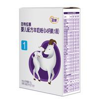 (新客专享价)圣元纯羊乳 1段(0-6个月)100克盒装