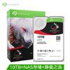希捷(Seagate)10TB 256MB 7200RPM 网络存储(NAS)硬盘 SATA接口 希捷酷狼IronWolf系列(ST10000VN0008)私有云