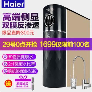 Haier  海尔 HSNF-1500P1(400A) 净水器 *3件