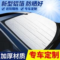 汽车遮阳挡防晒隔热帘前挡风玻璃罩车用挡阳遮光板车窗太阳挡前挡