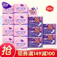 有券的上:洁婷(ladycare)卫生巾日用夜用超长组合套装 14包80片(240mm*40片+420mm*20片+180mm*20片) *2件