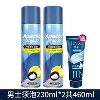 阿帕齐(apache) 阿帕齐剃须泡柠檬香型230ml男士刮胡泡剃须膏吉利手动剃须刀泡沫2瓶