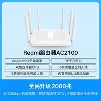Redmi路由器AC2100
