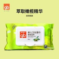 gb好孩子 橄榄滋养 卫生湿巾 80片*8包(带盖)--