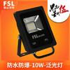 FSL佛山照明 LED泛光灯户外广告投光射灯工矿招牌草坪庭院灯 超炫系列泛光灯(白光(6500K) 10W)