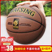 WITESS正品室外耐磨牛皮真皮手感中小学生7号成人比赛篮球5号儿童