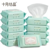 十月结晶婴儿湿纸巾宝宝手口柔湿巾新生手口专用 *2件