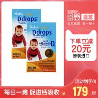 加拿大Babyddrops婴儿维生素D3儿童滴剂90天促进钙*2盒婴幼儿 *2件
