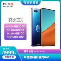 nubia/努比亚 X 双屏电竞游戏智能手机高清美颜拍照智能机全面屏大电池内存大屏幕学生老人手机骁龙845