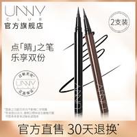 韩国UNNY官方旗舰防水耐汗不易晕染眼线液笔2支新手薇娅推荐正品