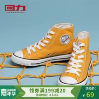 回力高帮帆布鞋舒适款经典男女板鞋透气小白鞋情侣鞋休闲鞋806X 黄色(乳胶鞋垫) 42 *3件