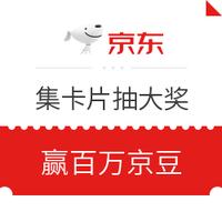 京东 得宝粉丝福利社 集卡片抽大奖
